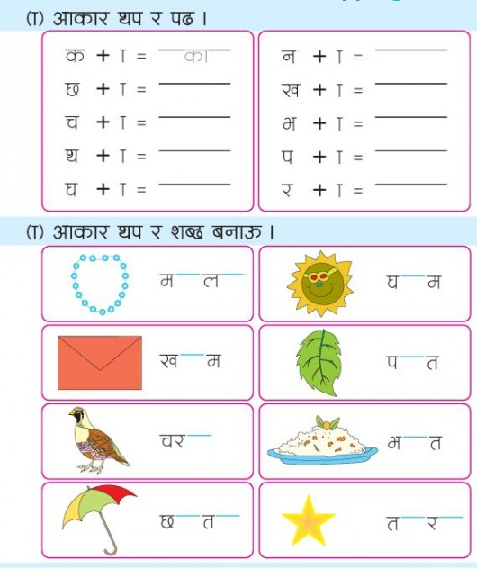 LKG-Nepali-Book_Page_09 3