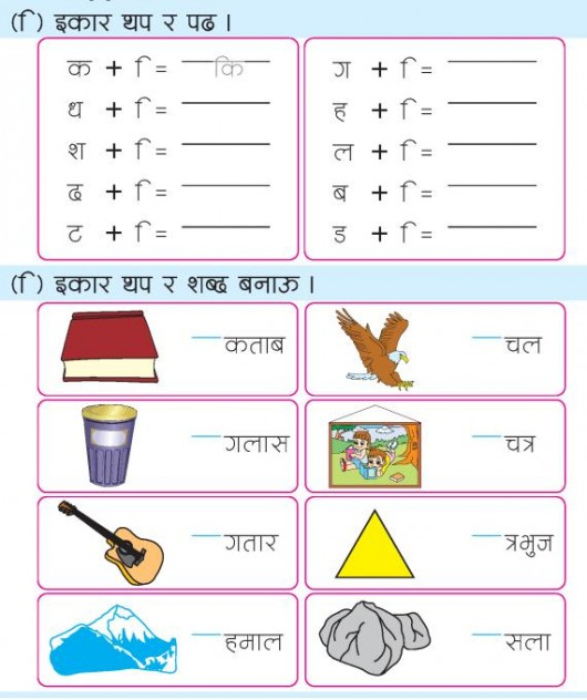 LKG-Nepali-Book_Page_10 4