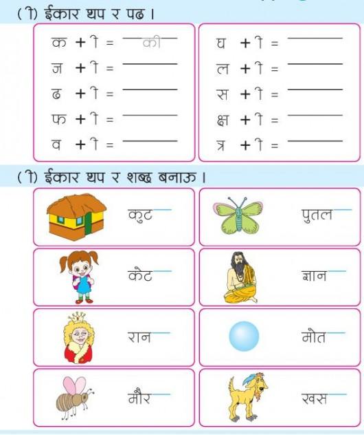 LKG-Nepali-Book_Page_11 5
