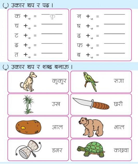 LKG-Nepali-Book_Page_12 6