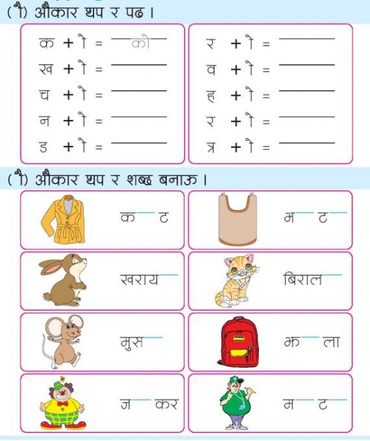 LKG-Nepali-Book_Page_16 10