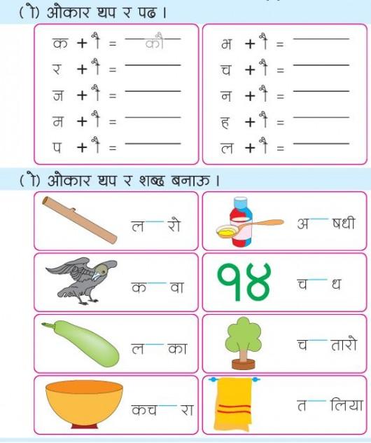 LKG-Nepali-Book_Page_17 11