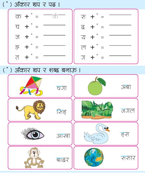 LKG-Nepali-Book_Page_18-122 J Worksheet For Kindergarten on free printable 5 senses, winter math, free color word, different types disposal, animal coverings, my house, vowel letters, fun phonics,