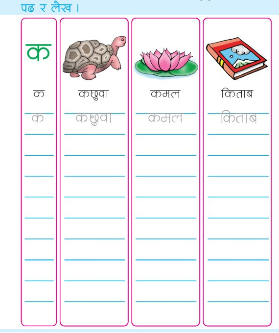 Nepali Book for Kids Second Nepali Book