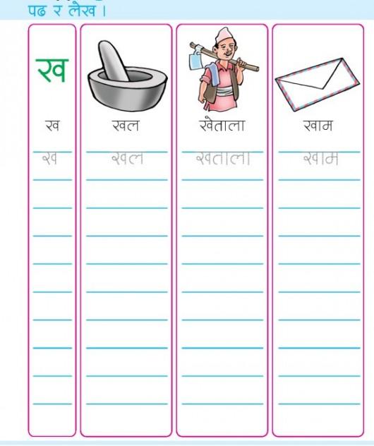 LKG-Nepali-Book_Page_20 14