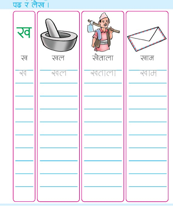 nepali consonants and words writing practice learn nepali. Black Bedroom Furniture Sets. Home Design Ideas