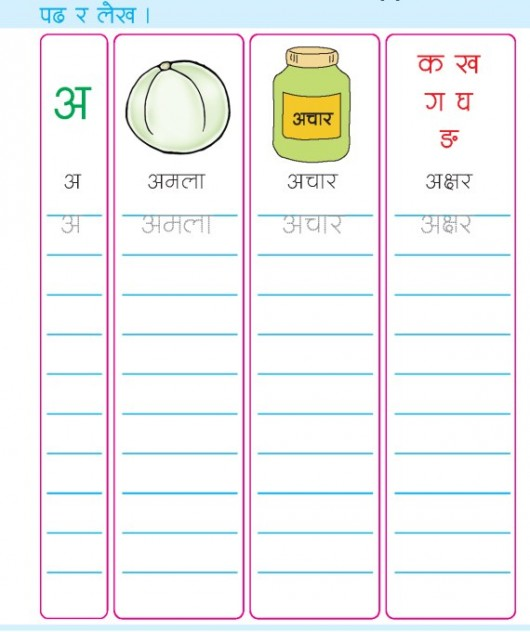 LKG-Nepali-Book_Page_55 15