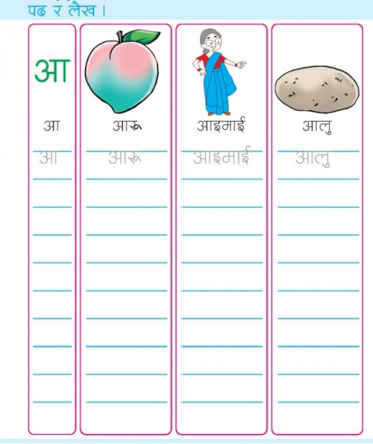 LKG-Nepali-Book_Page_56 16