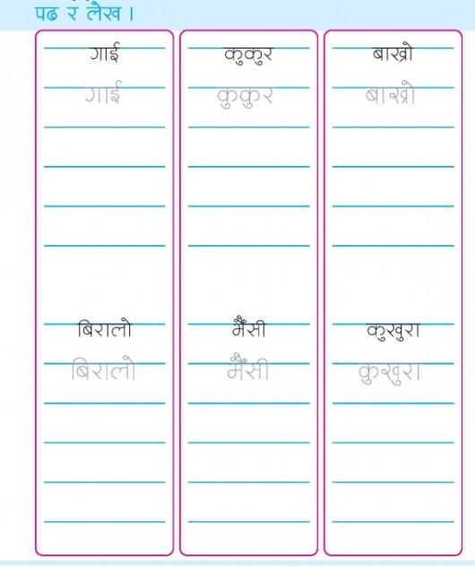 LKG-Nepali-Book_Page_72 18
