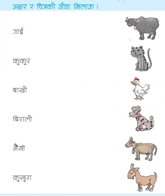 LKG-Nepali-Book_Page_73 19
