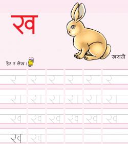 Pre-school-Nepali_Page_03