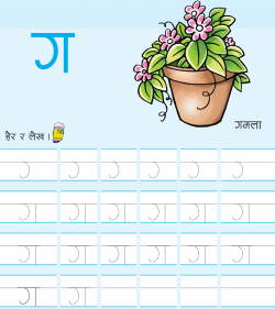 Pre-school-Nepali_Page_04