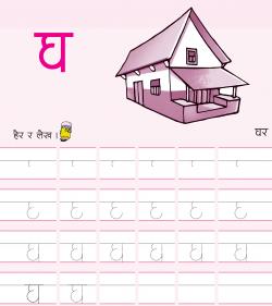 Pre-school-Nepali_Page_05