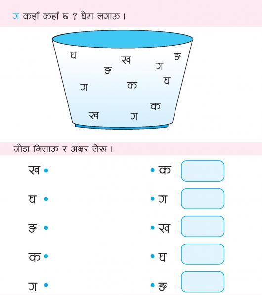 Pre-school-Nepali_Page_07