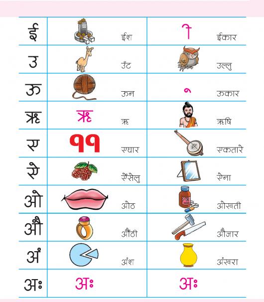 UKG-Nepali-Book_Page_005