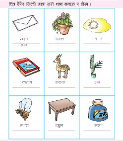 UKG-Nepali-Book_Page_013