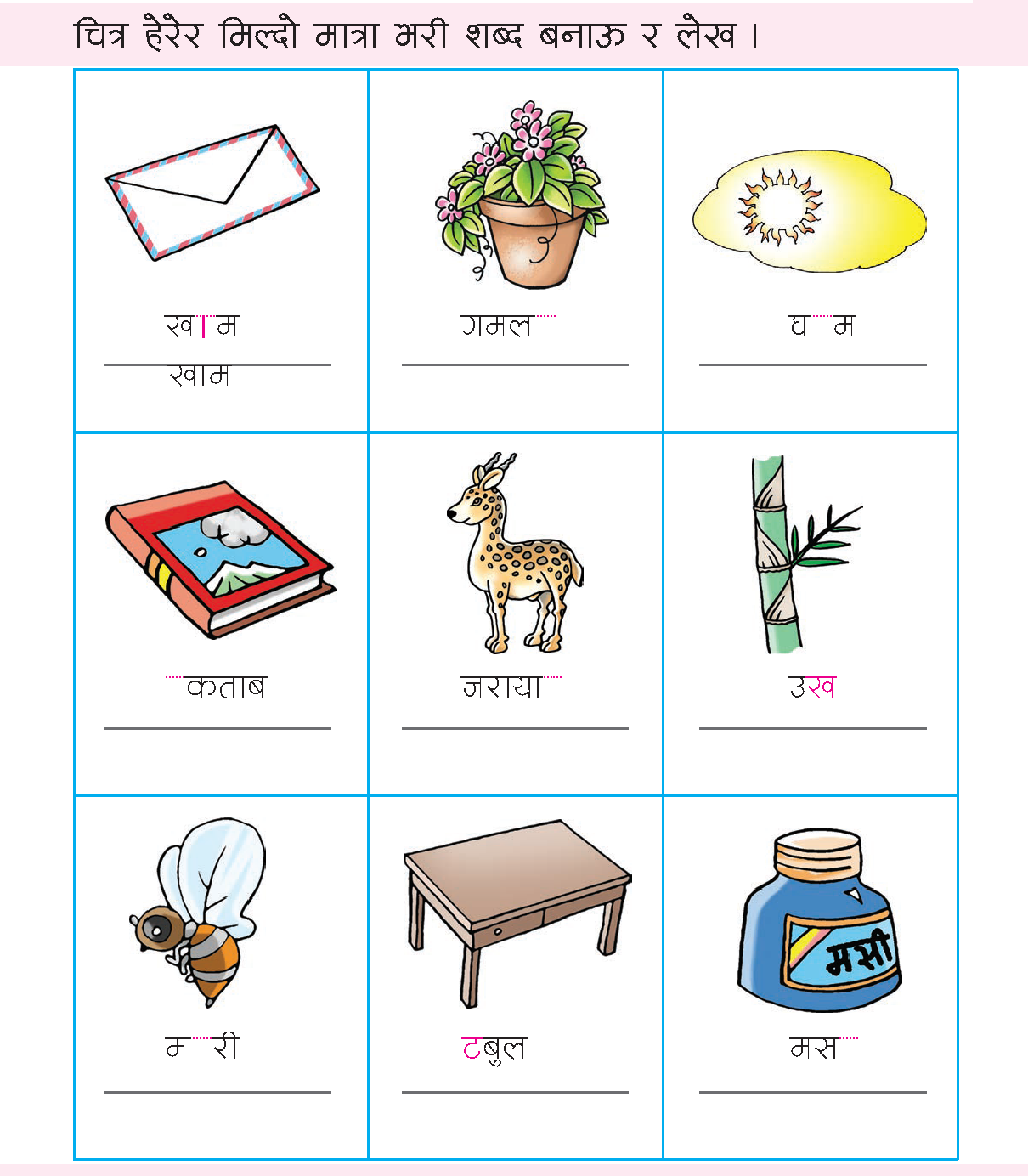 Nepali Spelling And Vocabulary Worksheets Set I on Kids Worksheets Kindergarten Time Worksheet