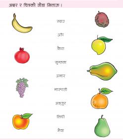 UKG-Nepali-Book_Page_041
