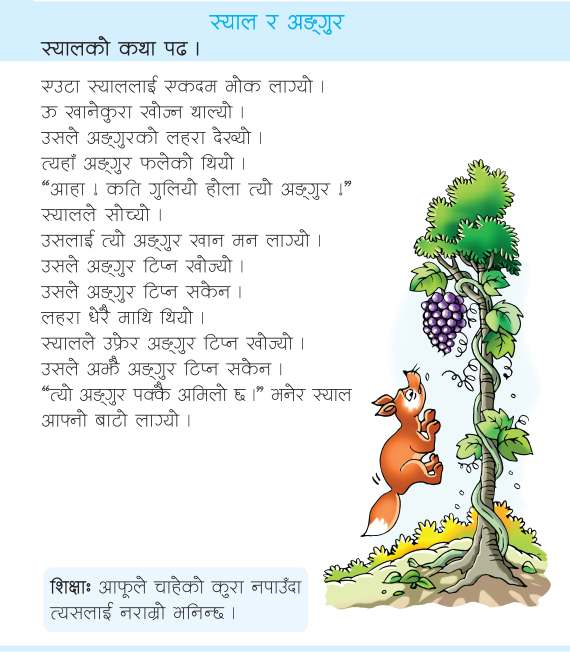 Nepali reading comprehension – a story (fable)   Learn Nepali
