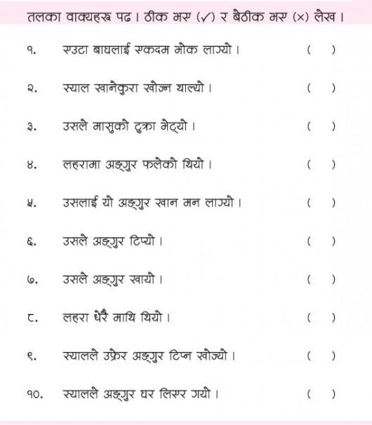 UKG-Nepali-Book_Page_095 44