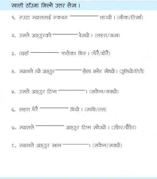 UKG-Nepali-Book_Page_096 45