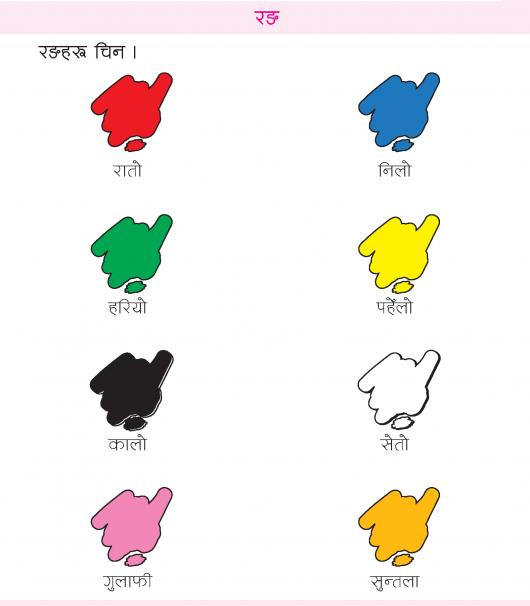 UKG-Nepali-Book_Page_59