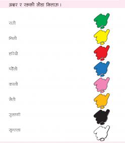 UKG-Nepali-Book_Page_61